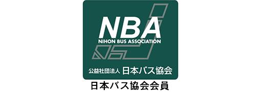 日本バス協会会員