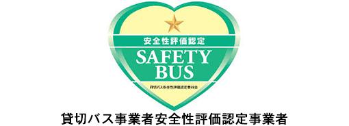 貸切バス事業者安全性評価認定事業者