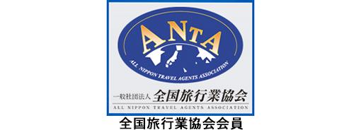 全国旅行業協会会員